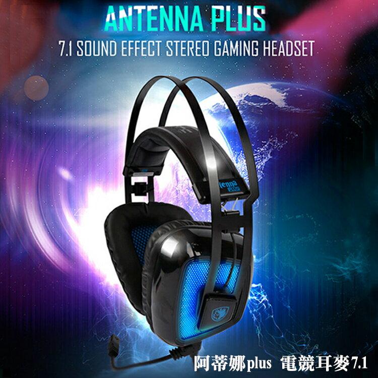 ^~喬傑 ^~SADES Antenna 阿蒂娜plus 電競耳麥7.1 ^(USB^)