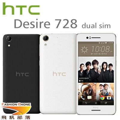 HTC Desire 728 dual sim 八核心5.5吋雙卡雙待智慧機 - 贈玻璃保護貼+清水套+32G記憶卡