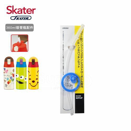 ~衛立兒 館~Skater 不鏽鋼保溫吸管瓶 360ml 吸管替換組含墊圈
