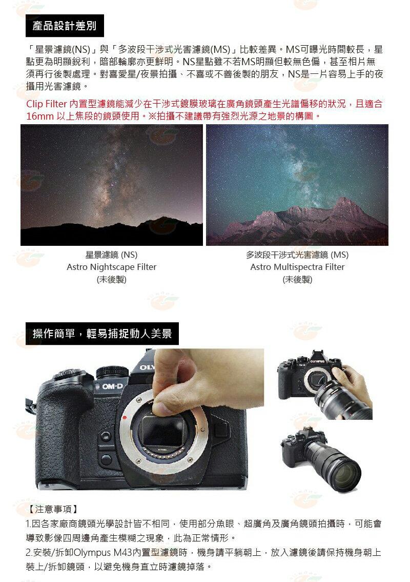 @3C 柑仔店@ STC Clip Filter Astro NS 內置型星景濾鏡 for Olympus M43 2