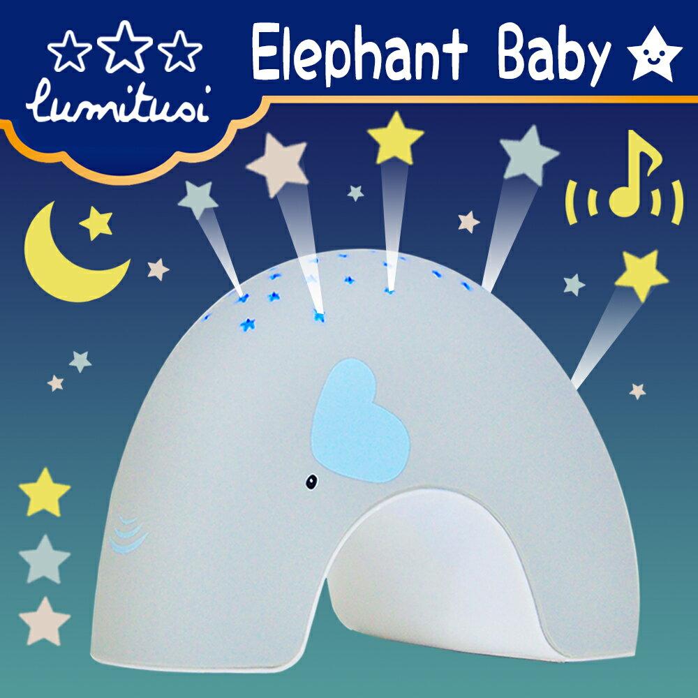 Lumitusi- 非洲象象音樂星星投射夜燈 0