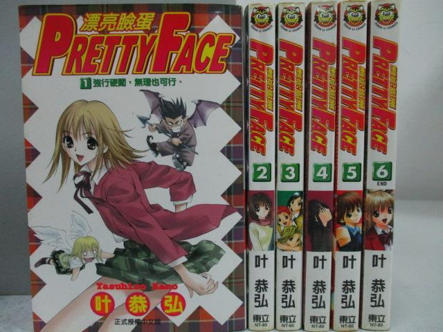 ~書寶 書T2/漫畫書_RCR~Pretty Face漂亮臉蛋_全6集合售_葉恭弘