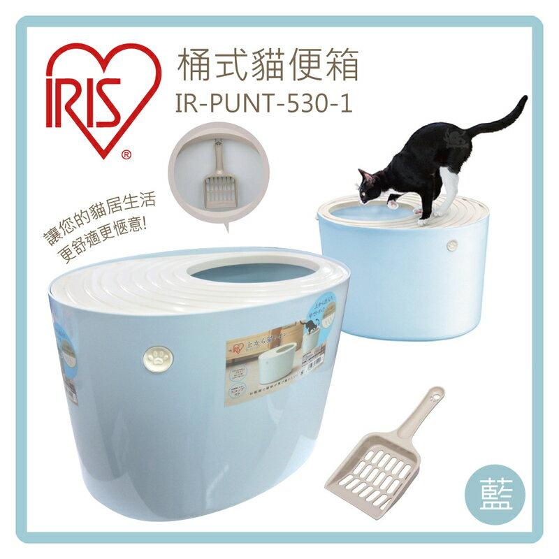 【力奇】IRIS 立桶式貓便盆(藍) IR-PUNT-530-3 -1050元【加高防漏砂設計】(H092F03)