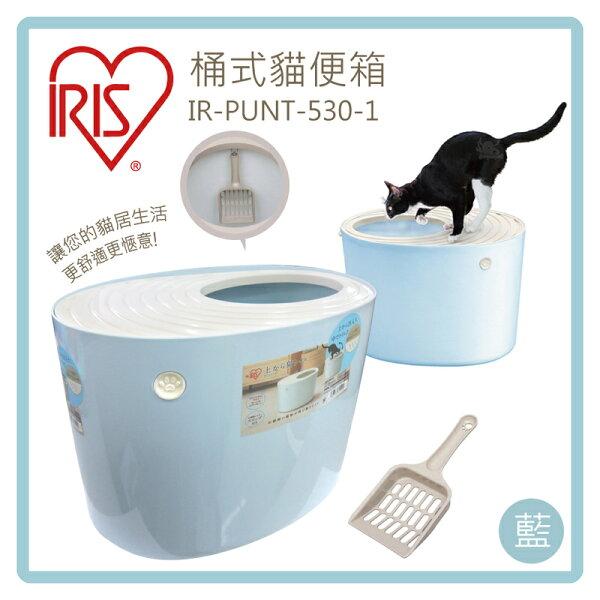 【力奇】IRIS立桶式貓便盆(藍)IR-PUNT-530-3-1050元【加高防漏砂設計】(H092F03)