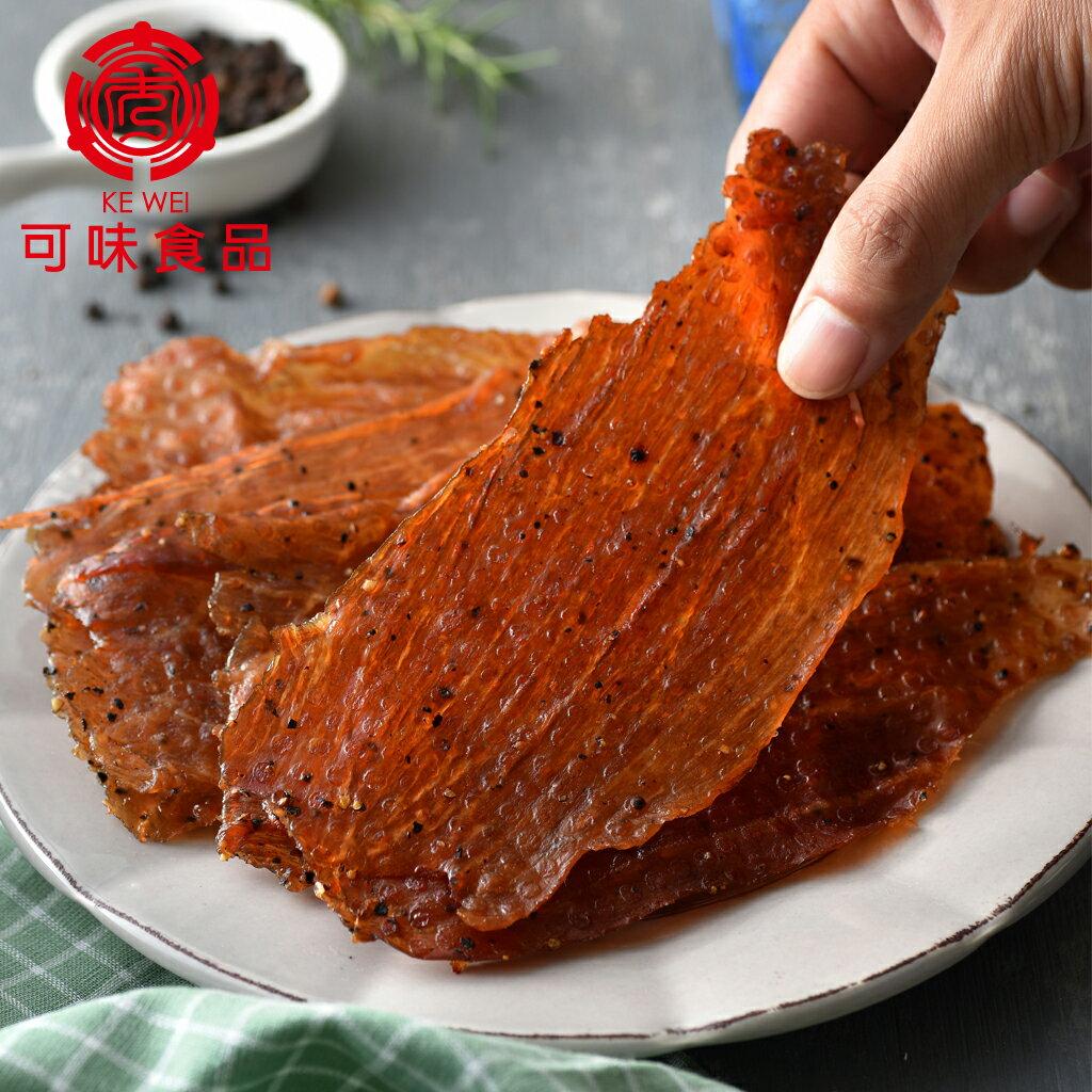 ~可味肉鬆肉乾~薄片黑胡椒豬肉乾 獨享包 淨重77g  包   肉乾  肉干  硬肉乾