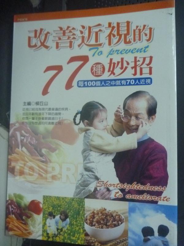 【書寶二手書T1/醫療_IJC】改善近視的77種妙招_柳丘山