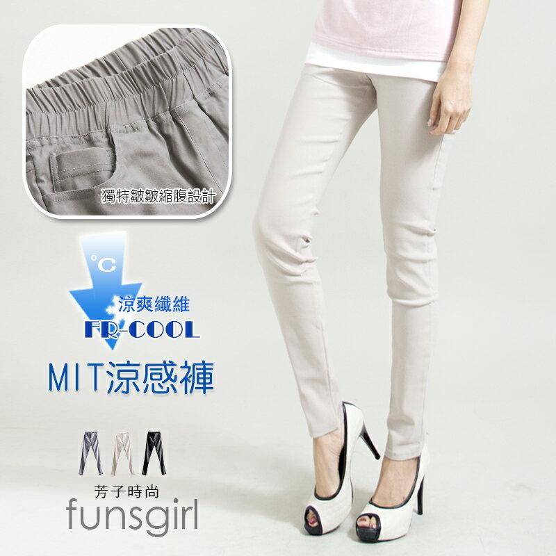 涼感褲-優雅皺摺設計涼感褲-3色(S-2L) ~funsgirl芳子時尚【B880102】