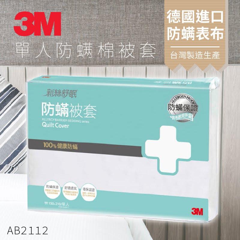 『防螨剋星 一夜好眠』 3M 淨呼吸防蹣寢具單人棉被套 AB-2112 (另有售雙人/特大/枕套/被套/床包套)