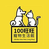 100旺旺寵物生活館