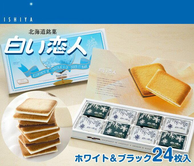 【石屋製菓】北海道白色戀人綜合巧克力夾心貓舌餅乾24枚(黑12枚+白12枚) =預購 4 / 10左右出貨= 1