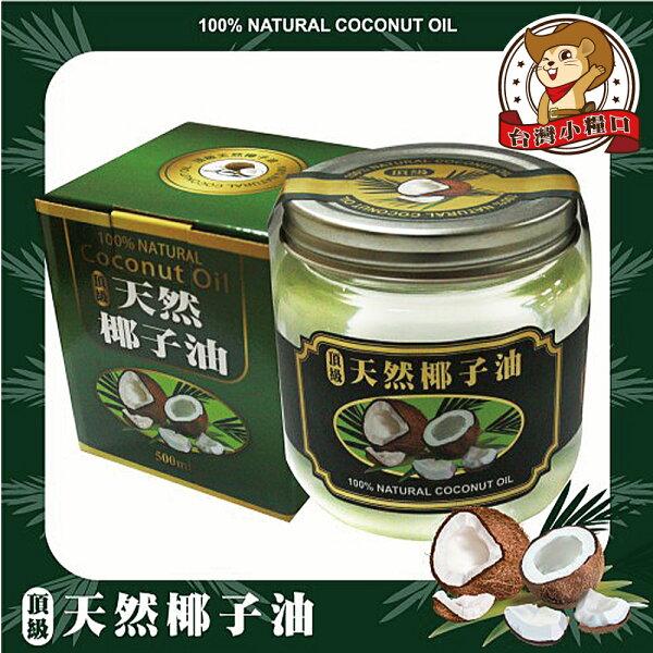 【台灣小糧口】健康油品●頂級椰子油-500ml罐限時超優惠下殺七折,買大送小