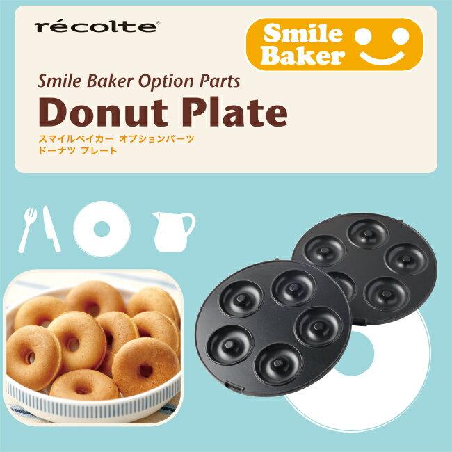 recolte 日本麗克特 Smile Baker 專用甜甜圈烤盤