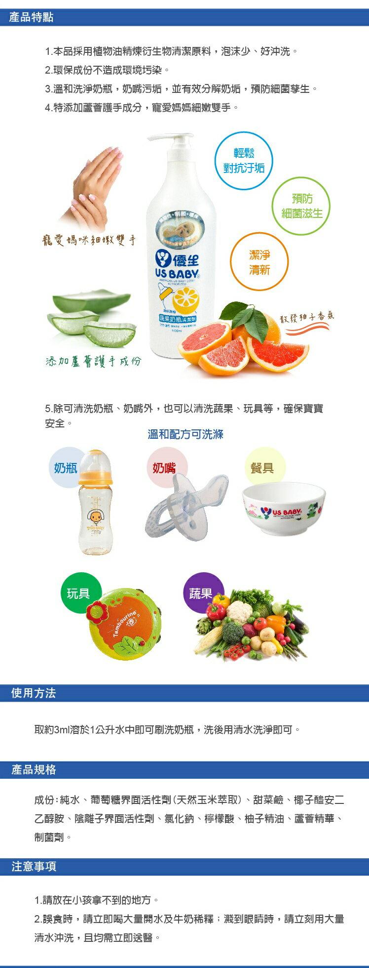 『121婦嬰用品館』優生 蔬果奶瓶清潔劑柚香 1000ml 2