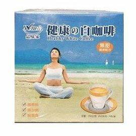 WeWell 品味家 白咖啡(無糖) 25gx10入/盒 高鈣配方 無香料、無反式脂肪 原價$188 特價$169
