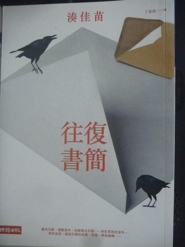 【書寶二手書T6/一般小說_IDM】往復書簡_湊佳苗