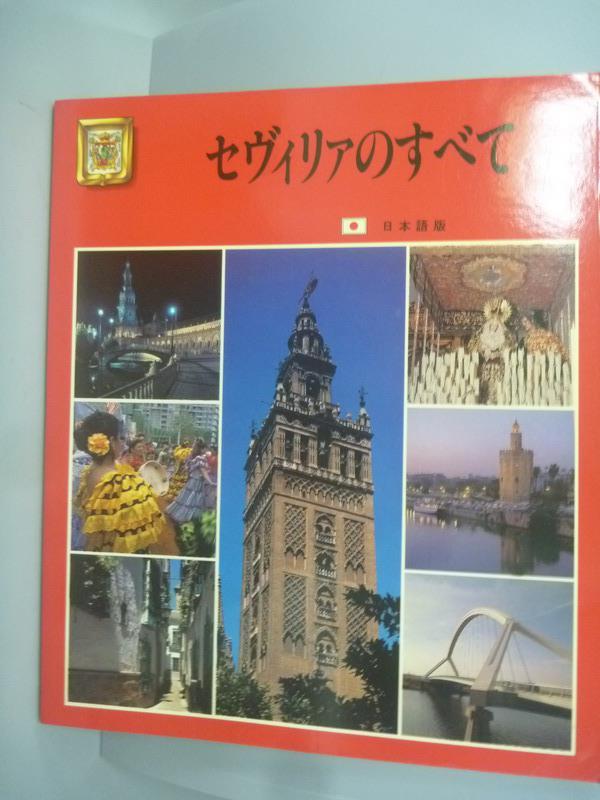 ~書寶 書T6/地理_WGQ~Todo Sevilla Japones_日文書