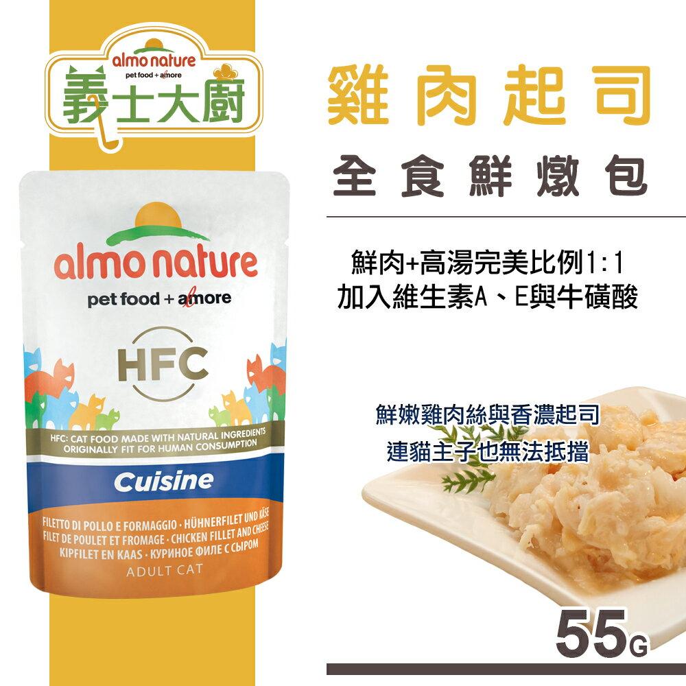 【SofyDOG】義士大廚全食鮮燉包-雞肉起司55g