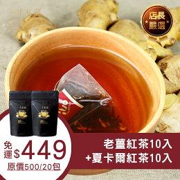 老薑紅茶+夏卡爾蜜桃紅茶