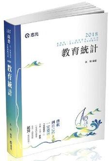 教育統計(高普考‧三、四等特考‧研究所考試專用)