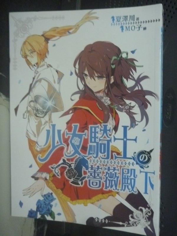 【書寶二手書T8/一般小說_LGY】少女騎士薔薇殿下_夏澤川