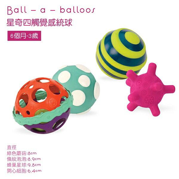 【淘氣寶寶】美國【B.Toys】星奇四觸覺感統球