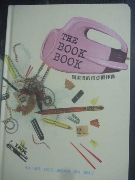 【書寶二手書T9/繪本_YDK】圖畫書的創意攪拌機_蘇菲.佩脫瑪琪