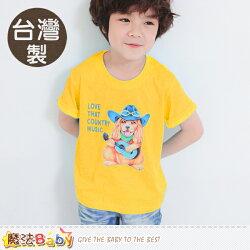 童裝 台灣製插畫純棉短袖T恤 魔法Baby~k50399