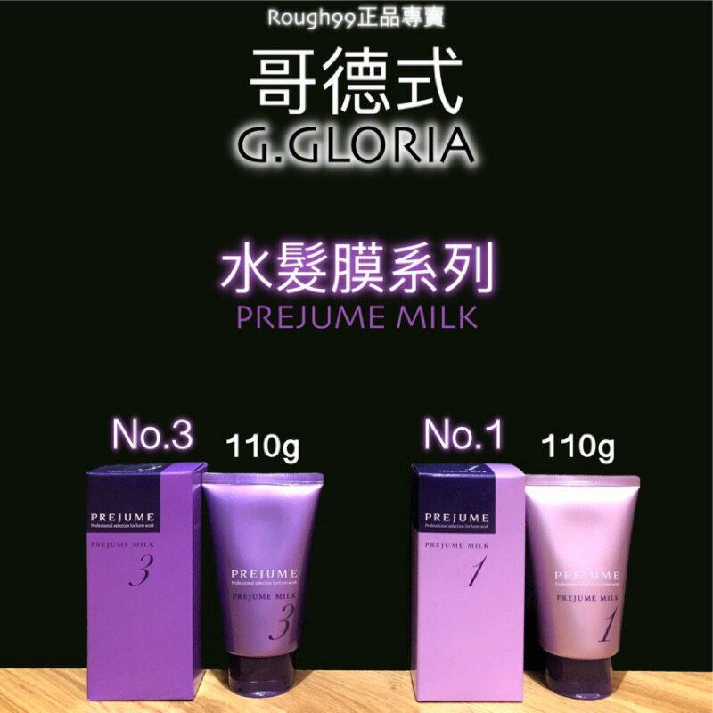 【Rough99】💯正品公司貨☑️🇯🇵 哥德式 Prejume milk 水髮膜 1號 3號 110g