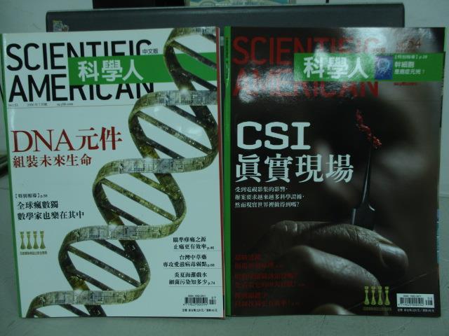 【書寶二手書T1/雜誌期刊_ZJV】科學人_53&54期_共2本合售_CSI真實現場等