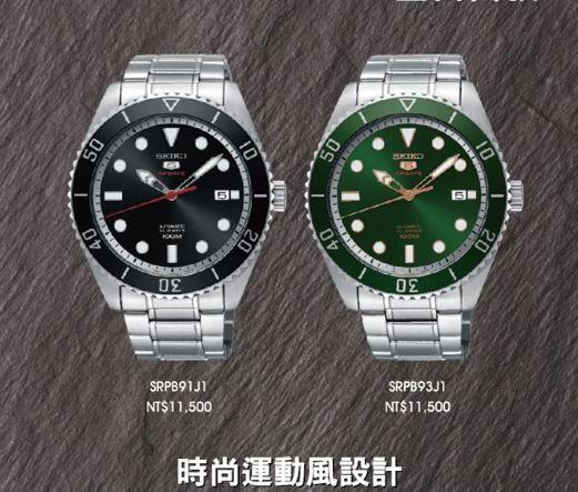 SEIKO 精工 5號23石復刻盾牌機械錶 騎士黑 晶鑽銀 4R35-02D0D(SRPB91J1) 44mm 1
