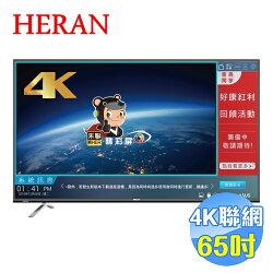 禾聯 HERAN 65吋4K聯網LED液晶電視 HD-65UDF28 【送標準安裝】