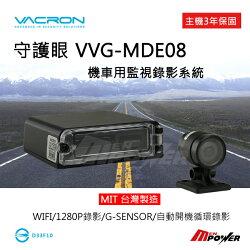 【禾笙科技】免運 VACRON守護眼 VVG-MDE08 機車行車紀錄器 單鏡頭 循環錄影 MDE08