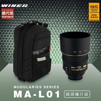 WINER MA-L01 鏡頭袋-黑