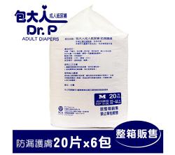 包大人防漏護膚成人紙尿褲(M) 20片x6包/箱