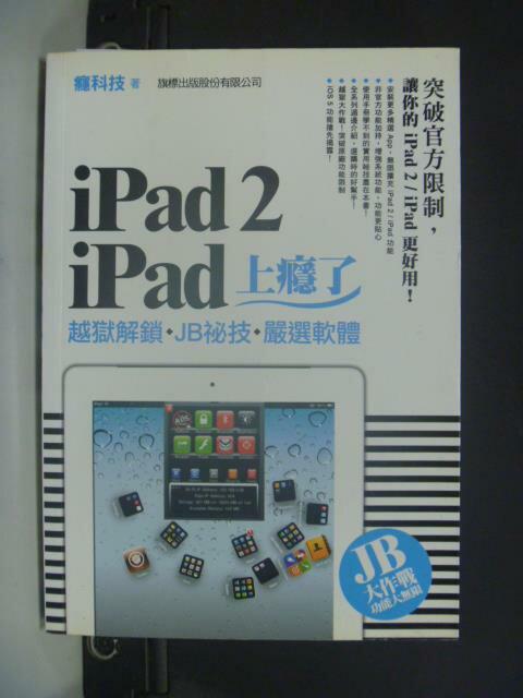 【書寶二手書T4/電腦_GNZ】iPad 2.iPad 上癮了:越獄解鎖JB 秘技_癮科技