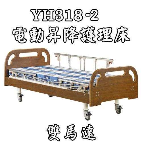 電動床 YH318-2 護理床 雙開式護欄(2馬達)