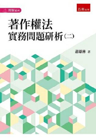 著作權法實務問題研析(二)