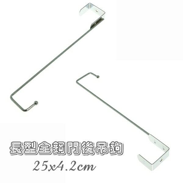 【九元生活百貨】長型全鋼門後吊鉤/25cm 門後鉤 衣帽架
