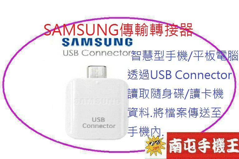 ←南屯手機王→ 三星原廠傳輸轉接器 USB OTG Connector 【宅配免運費】