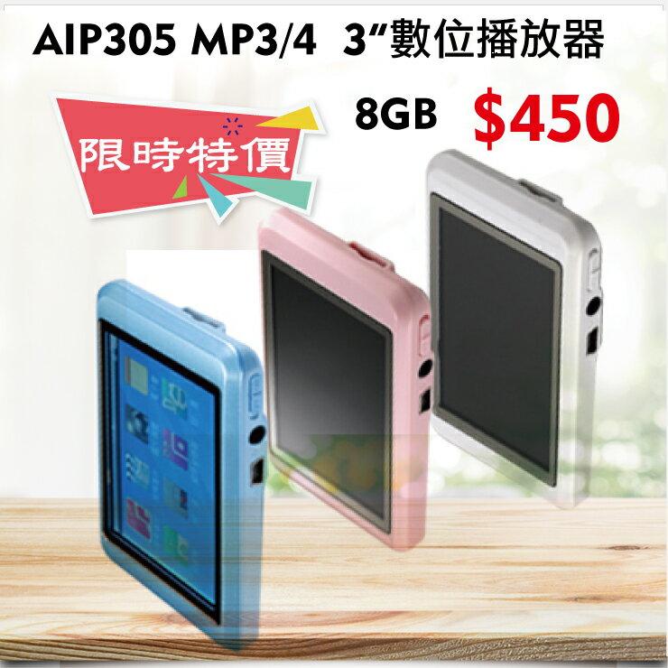 限時特惠 AIP 3吋 8GB MP4數位播放機(AIP-305W)