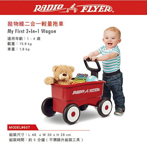 *babygo*美國RadioFlyer - 拋物線二合一輕量拖車RF607
