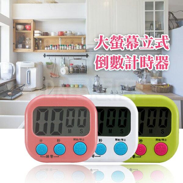 電子計時器 大螢幕 正倒數計時器 定時器 定時提醒器 廚房定時器 大音量 記憶功能 省電 正數 倒數 烹飪 競賽 0