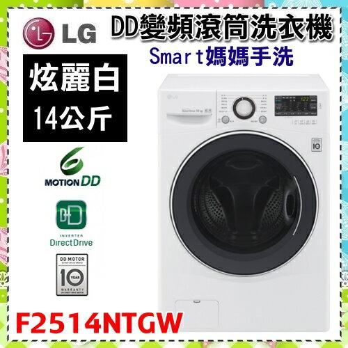 【LG 樂金】6MOTION DD變頻滾筒洗衣機 炫麗白 / 14公斤洗衣容量 F2514NTGW 原廠保固 直驅變頻馬達10年保固