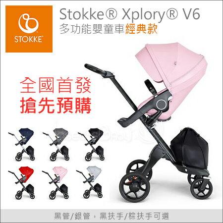 ✿蟲寶寶✿【挪威Stokke】獨家搶先預購!時尚全能嬰兒手推車XploryV6經典款-藕粉色座椅