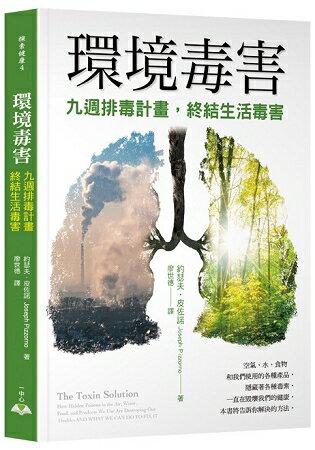 環境毒害:九週排毒計畫,終結生活毒害