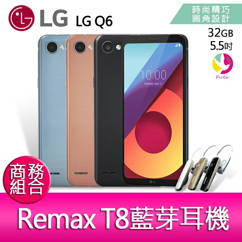 分期0利率 LG Q6智慧型手機『贈Remax T8藍芽耳機』
