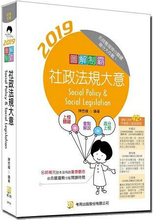 圖解制霸社政法規大意(附100日讀書計畫表)(六版)