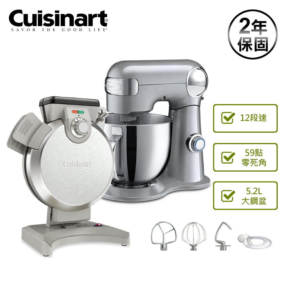 ✦ 加碼送Cuisinart 不沾28CM單柄煎鍋✦Cuisinart美膳雅 12段速5.2L抬頭式攪拌機+二代直立式鬆餅機