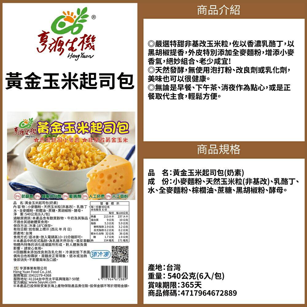 【亨源生機】黃金玉米起司包(需冷凍) 540公克(6入/包) 香濃起司 小麥香 非基改黃金玉米 奶素
