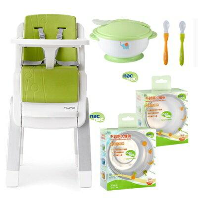 【買就送】NUNA Zaaz高腳椅 蘋果綠(大放送)